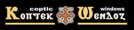 المسيحية القبطية Coptic Windows