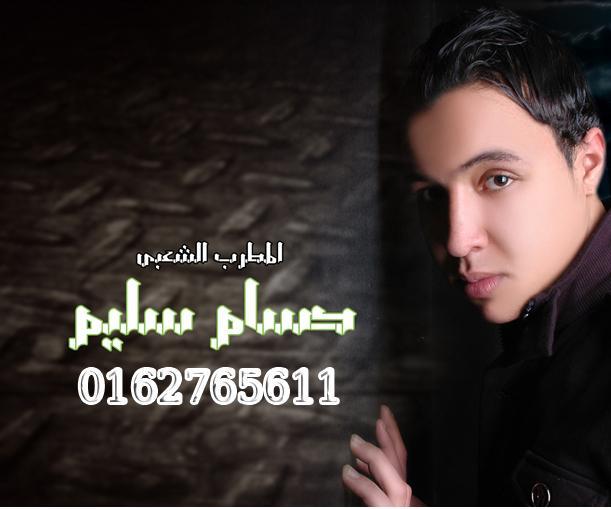 قنبلة صيف 2011 عميد الاغنية الشعبيه( حسام سليم) واغنيتين جداد جامدين اوى (بدون بصمه 9
