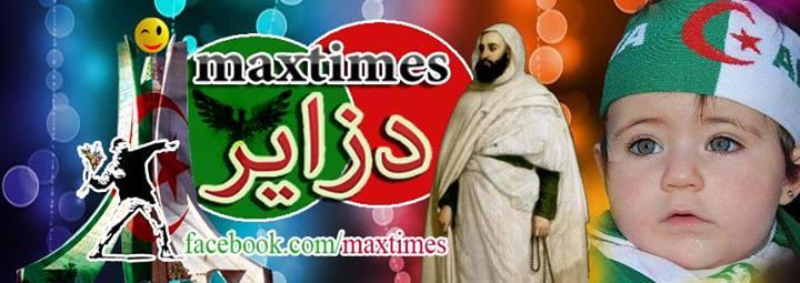 منتديات ماكس تايمز 2 maxtimes