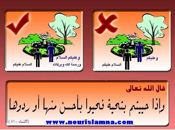 المسلم إحذر تفعلها .... بالصور