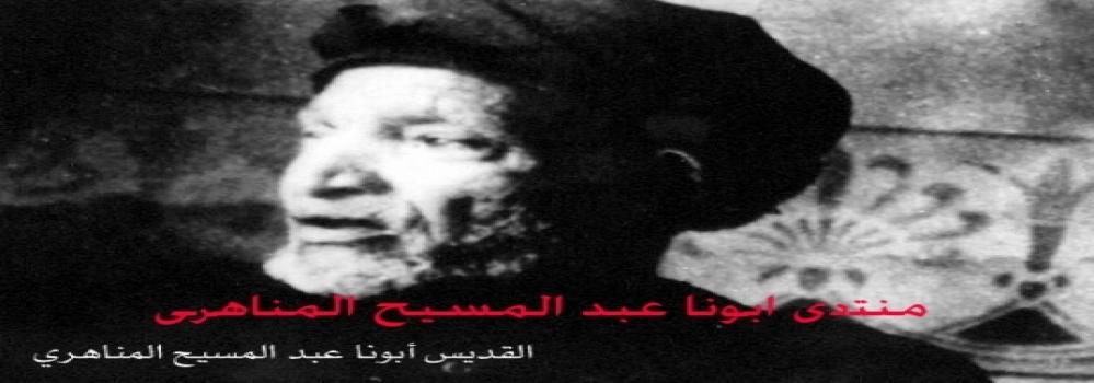 منتدى ابونا عبد المسيح المناهرى