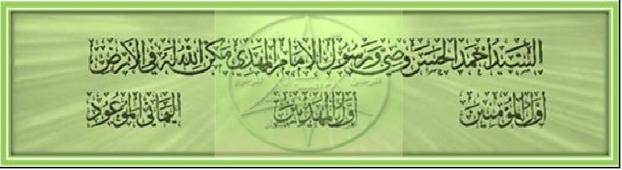انصار امام احمد الیمانی صلى الله عليه وآله