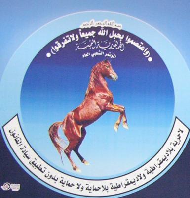 المؤتمر الشعبي العام - فرع السودان