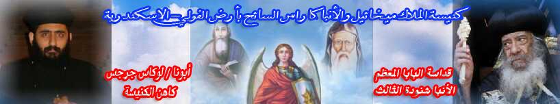 كنيسة الملاك ميخائيل و القديس يوليوس والانبا كاراس السائح  بأرض الفولي -الاسكندرية