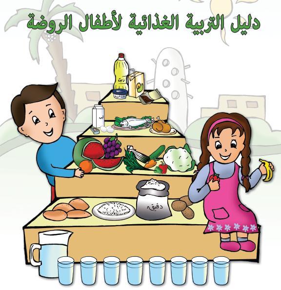 دليل التربية الغذائية لاطفال الروضة