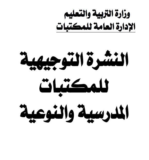 النشرة التوجيهية لمنهج المكتبة للمرحلة الابتدائية 2014 المنهاج المصري 1110.jpg