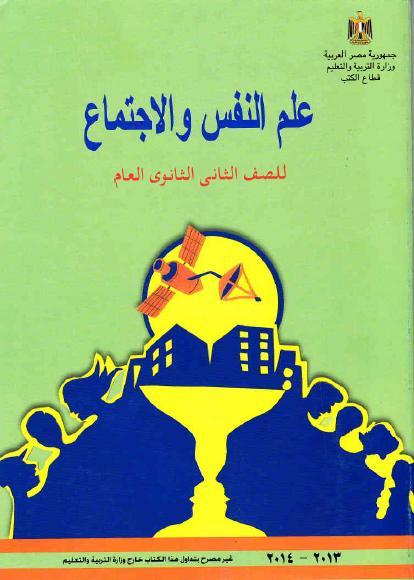 كتاب النفس والاجتماع المنهج الجديد 2014 للصف الثانى الثانوى