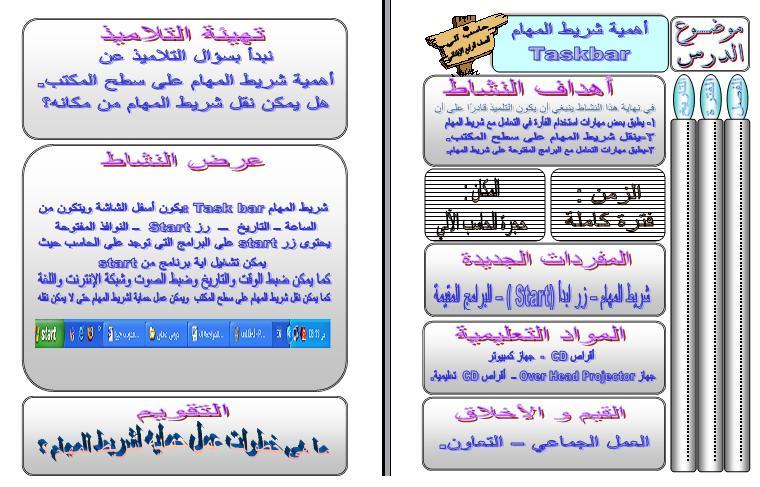 تحضير الكترونى فى الكمبيوتر للصف الرابع الابتدائى الترم الاول 2014 المنهاج المصري 123.jpg
