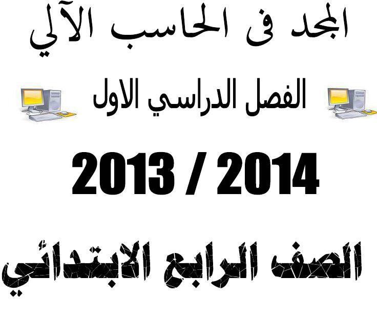 مذكرة كمبيوتر للصف الرابع الابتدائى الترم الاول 2014 المنهاج المصري 215.jpg