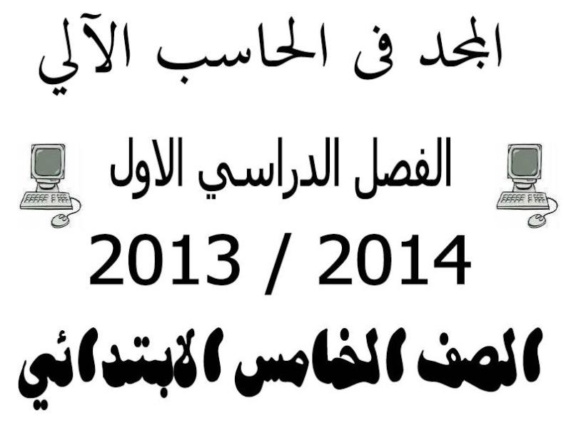 مذكرة كمبيوتر للصف الخامس الابتدائى الترم الاول 2014 المنهاج المصري 312.jpg
