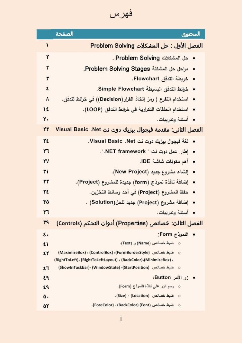 كتاب الكمبيوتر المنهج الجديد 2014 للصف الثالث الاعدادى الترم الاول