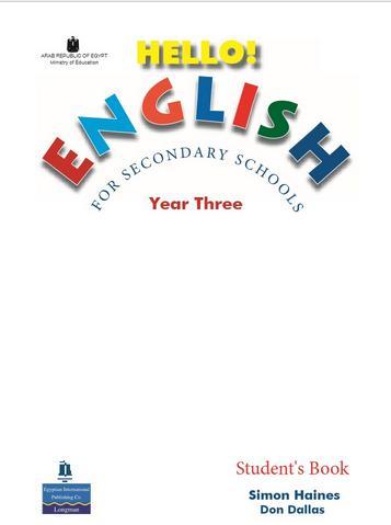 كتاب الوزارة اللغة الانجليزية للثانوية العامة