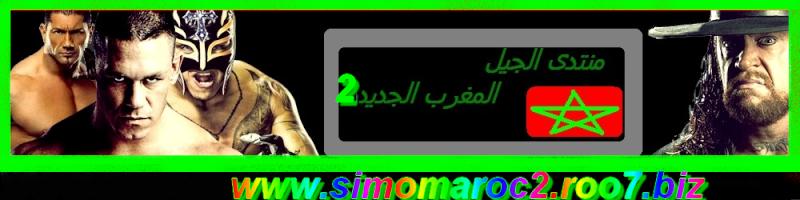 منتدى الجيل المغرب جديد  2