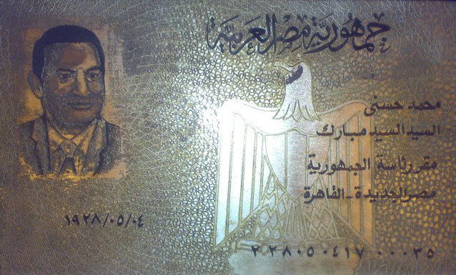 صور الرئيس محمد حسني مبارك