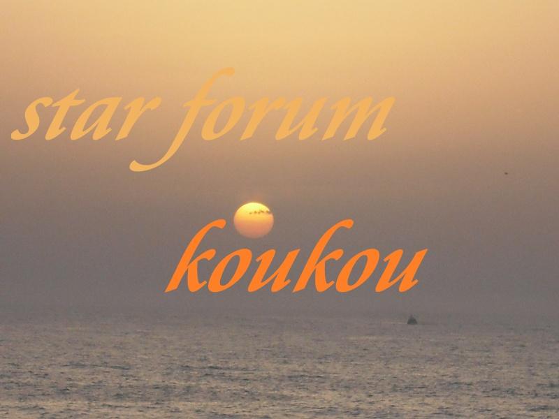Star Forum koukou