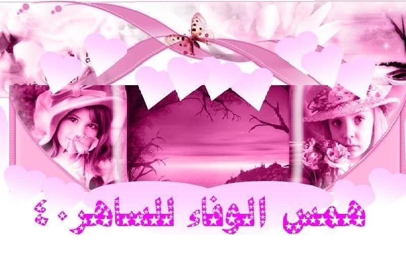 همس الوفاء للساهر40