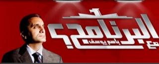 برنامج البرنامج باسم يوسف مع سمر وشهد