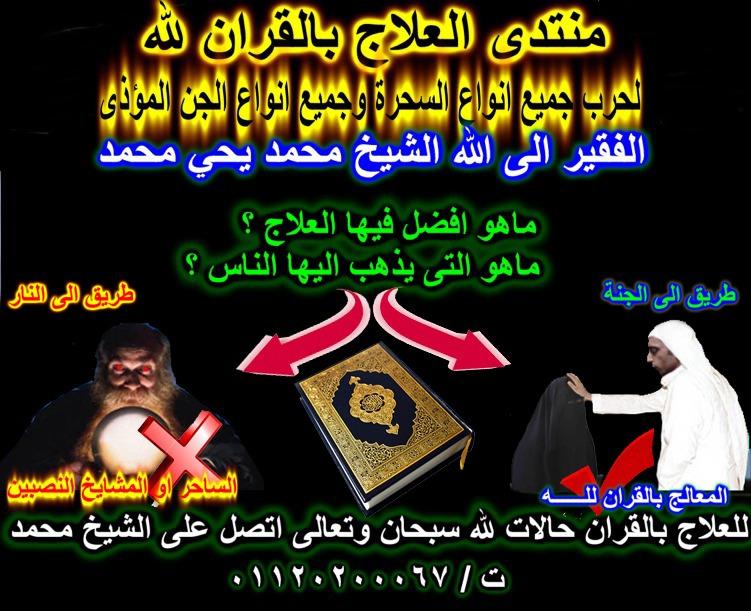 منتدى العلاج بالقران لله  لشيخ محمد يحي محمد 01120200067