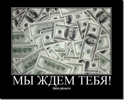 Заработай свой миллион