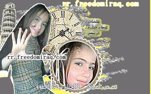 منتديات شيماء حدارة الرسمي