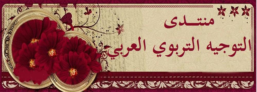 منتدى التوجيـــــه التربــــوي العـربي