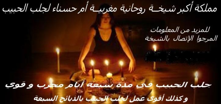 مملكة الشيخة الروحانية المغربية أم حسنــــــاء   00212623545716