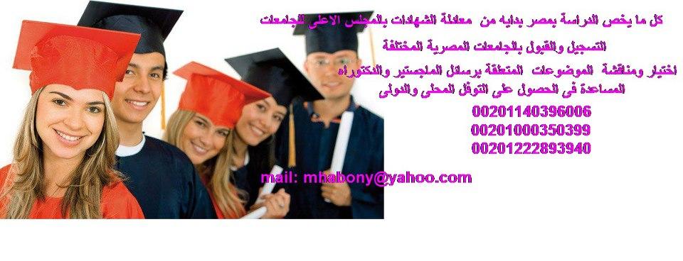 الموفد للطلبة الدراسين بالساحة المصرية