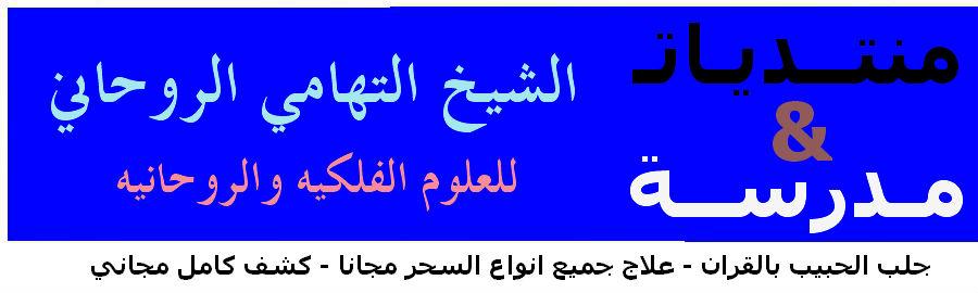 شيخ روحاني لجلب الحبيب و علاج السحر مجانا بالقران الشيخ الروحاني التهامي 00201153748677