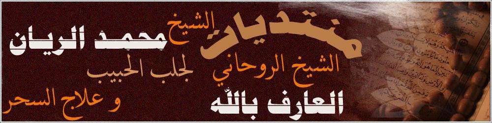 شيخ روحاني لجلب الحبيب الشيخ الروحاني لعلاج فك السحر جلب الحبيب للزواج الشيخ محمد الريان